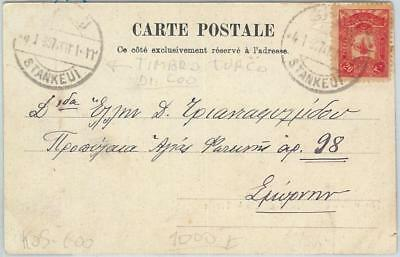 71577 -  TURKEY Ottoman Empire - Postal History - Card from KOS Greece 1907