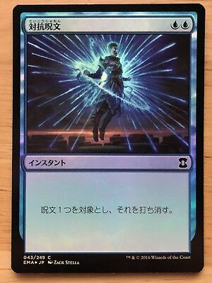 MTG x1 Counterspell Foil Moderate Play English Eternal Masters