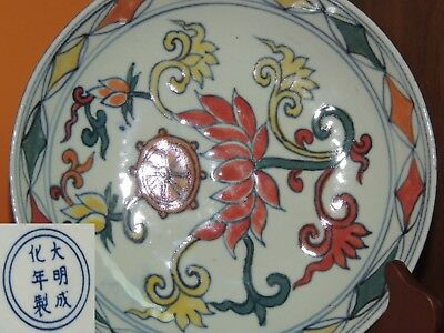 """Chinese Plate shallow Bowl 7"""" Floral Wucai Duocai with Ming Chenghua mark"""