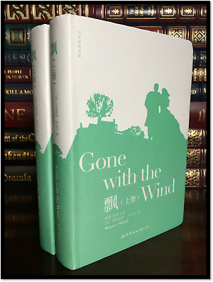 Gone With the Wind by Margaret Mitchell Deluxe Special Chinese Hardback Edition