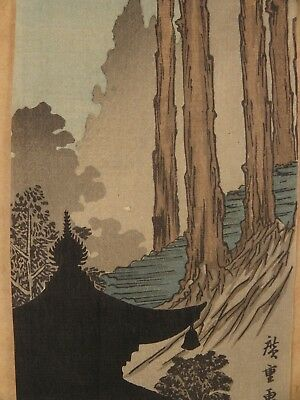 JAPANESE WOODBLOCK PRINT BY/AFTER HIROSHIGE 19/20THc