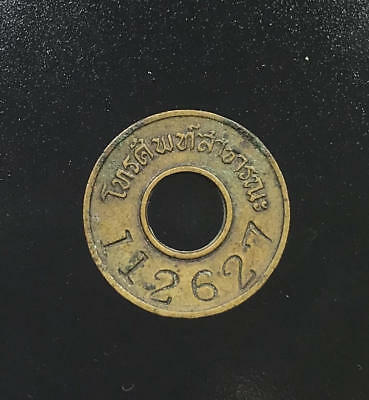 Old Thailand telephone token BE.2502 (AD.1959)