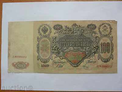 Russia Russian Imperial Banknotes 100 Roubles rubles 1910 !