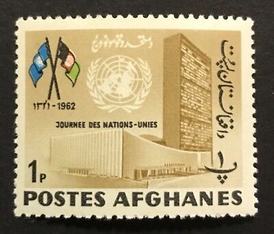 Afghanistan 1962 1p Brown UNESCO Issue MLH