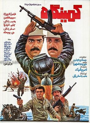 Ambush کمینگاه Faramarz Gharibian 1987 Persian movie poster