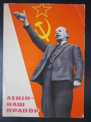 USSR Soviet Russia Cold War Postcard 1967 Lenin is our Flag!!!