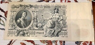 500 Roubles Russian Empire 1912