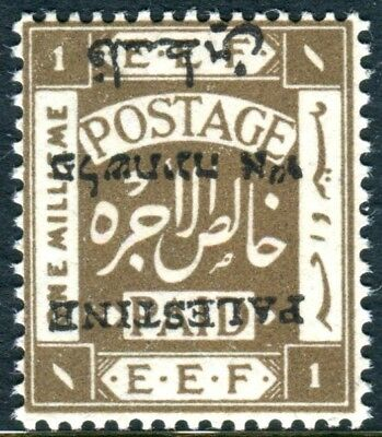 PALESTINE-1920-1 1m Sepia Perf 15x14 OVPT MISPLACED & INVERTED UMM Sg 30a