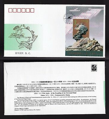 CHINA PRC. STAMP COVER. FDC. 1994-16. 120th ANNIV. OF THE UPU. SHEET ON CACHET