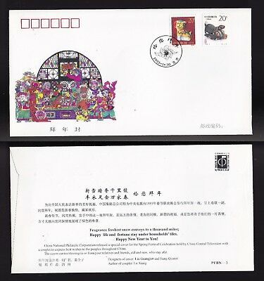 China Prc. Stamp Cover. Pfbn-3. New Year Greeting Cover With Sprint Cover 1995