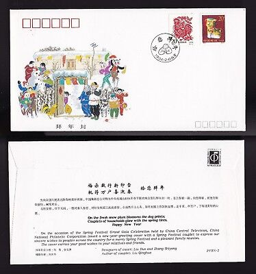 China Prc. Stamp Cover. Pfbn-2. New Year Greeting Cover With Sprint Cover 1994