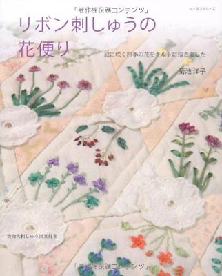 Ribbon Embroidery Flower in the Garden Needlework Craft Pattern Book from japan