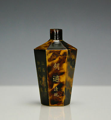 Antique Chinese Qing Snuff Bottle with Calligraphy and Studio Mark