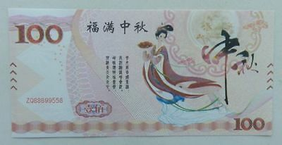 Commemorative banknotes for Mid-Autumn Festival in Chinese traditional festivals