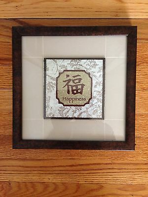 """Chinese Calligraphy Framed Art Wall Decor HAPPINESS (Calligraphy Symbol) 11""""x11"""""""