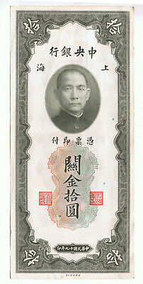 1930 Central Bank Of China 10 Customs Gold Units Note Banknote