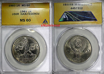 Russia USSR 1983 1 Rouble ANACS MS60 First Russian Printer IVAN FEDEROV Y# 193.1