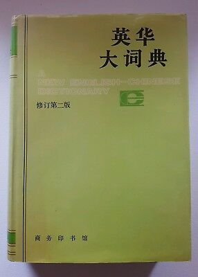 Anglo Dictionary Revised Edition Fine Chinese Edition by Zheng Yi Li Deng 2nd Ed