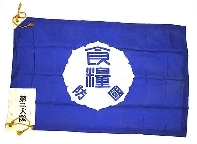 Original Wwii Japanese Banner - Okinawa Officer Mess Hall Japan 3Rd Coastal Arty