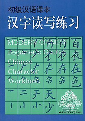 Modern Chinese: Chinese Character Workbook: Beginner's Course Paperback Book The