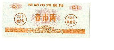 CHINA 22 DIFFERENT UNCIRCULATED RICE COUPON SET