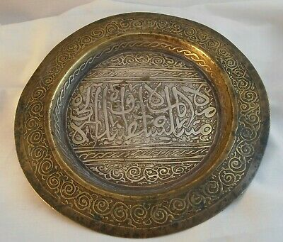 Antique Islamic Script Middle Eastern  Style Brass Tray Arabic Calligraphy