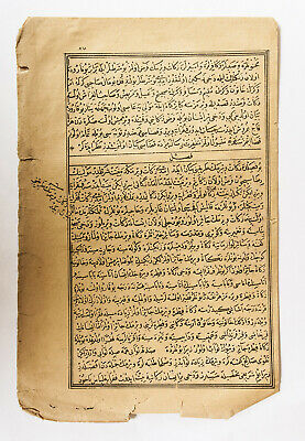 Ottoman Empire Double Sided Sheet From A 1700s Koran Extremely Rare And Genuine
