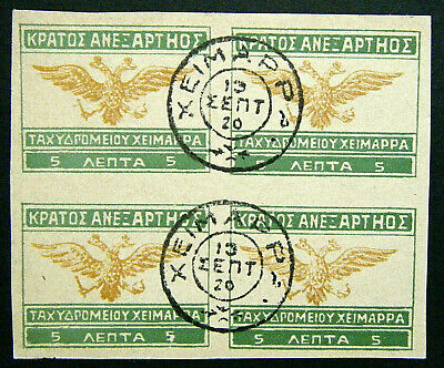Epirus 1920 Local Issue Stamp 5 - Double Headed Eagle Block of 4
