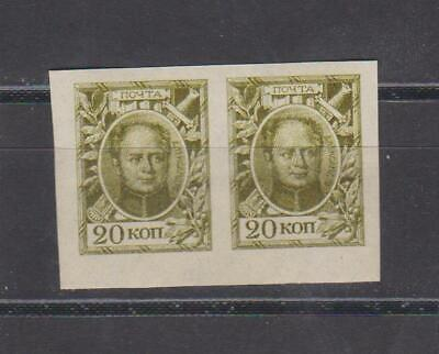 1913 Russia, variety, Romanovs, without perforation, pair