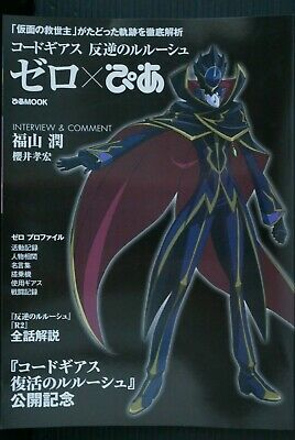 JAPAN CODE GEASS Akito the Exiled & Lelouch of the Rebellion