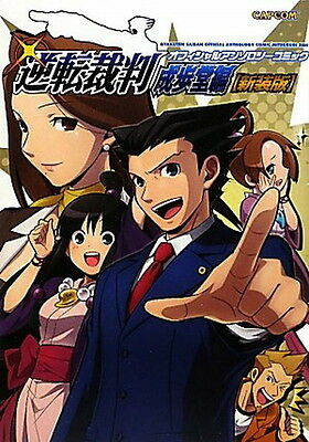 Ace Attorney Official Anthology Comic Narufu-do Hen Capcom Official Books