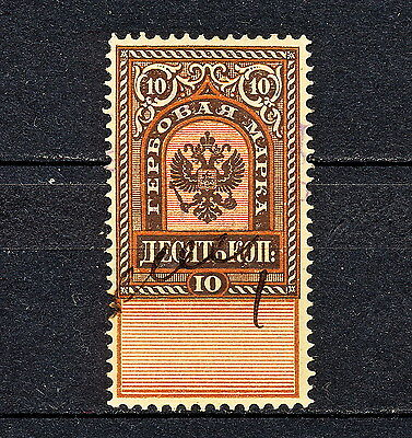 (RUS 178) RUSSIA Empire 18.. USED Revenue Fiscal Saving Postal Control Stamp