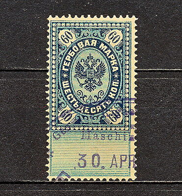 (RUS 154) RUSSIA Empire 18.. USED Revenue Fiscal Saving Postal Control Stamp