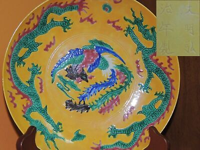 """Chinese 8"""" Bowl Yellow Dragon Pearl Phoenix incised Antique Ming Hongzhi marked"""