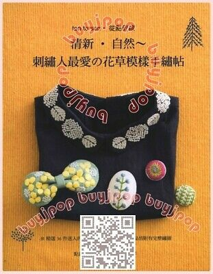 OUT OF PRINT TC Japanese Craft Book Embroidery Flower Plant Brooch Bag Collar