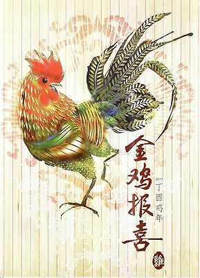 Singapore 2017 Year Of Rooster Special Folder 4 In 1 With China,Hk, Macau Stamps