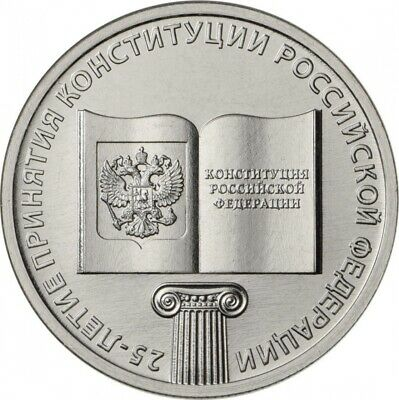 RUSSIA 25 RUBLE 25th ADOPTION of CONSTITUTION 2018 COIN UNC