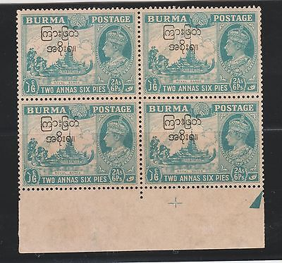 Burma 1947 KGVI 2A6P SG74a ERROR Birds Over Tree MNH in a block of 4 stamps.