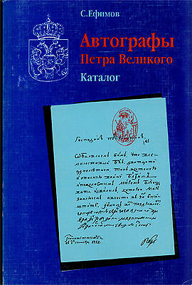 Catalog.Autographs of Peter the Great.Russian Text.New.