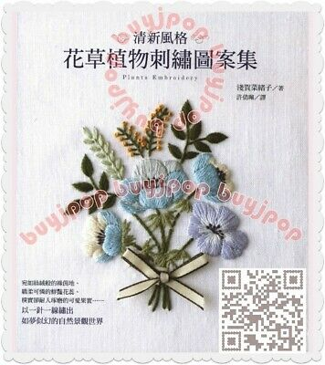 TC Japanese Embroidery Craft Pattern Book Flower Plant Embroidery Naoko Asaga