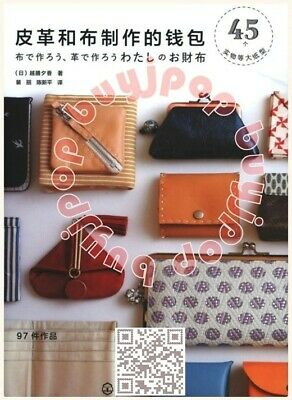 SC Japanese Craft Pattern Book 45 Leather Farbric Bag Purse Clasp Pouch by Yuka