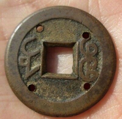 Guang Xu Qing Dynasty Authentic Antique Chinese Coin  A COMMODORE'S ESTATE # 249