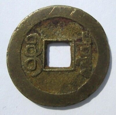 Guang Xu Qing Dynasty Authentic Antique Chinese Coin  COMMODORE'S ESTATE # 237