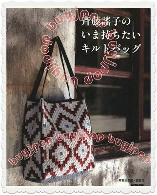Japanese Craft Pattern Book Yoko Saito Elegant Patchwork Bag