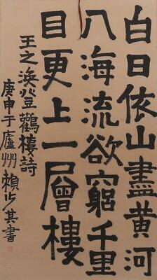 Chinese Old Lai Shaoqi Scroll Painting Hand writing 66.93""