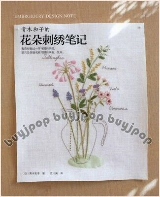 SC OUT OF PRINT Japanese Embroidery Craft Book Nature Flower Garden Aoki