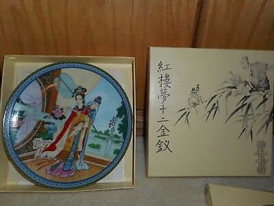 Beauties of the Red Mansion, Collector Plate, Yuan-chun