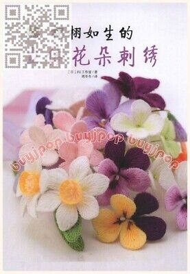 OUT OF PRINT SC Japanese Craft Pattern Book 3D Flower Wire Embroidery Stitch