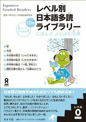 Japanese Graded Readers Level 0 vol 1+CD-Audio Book The Fast Free Shipping