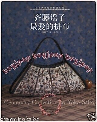 SC Japanese Patchwork Craft Pattern Book Centenary Collection Yoko Saito